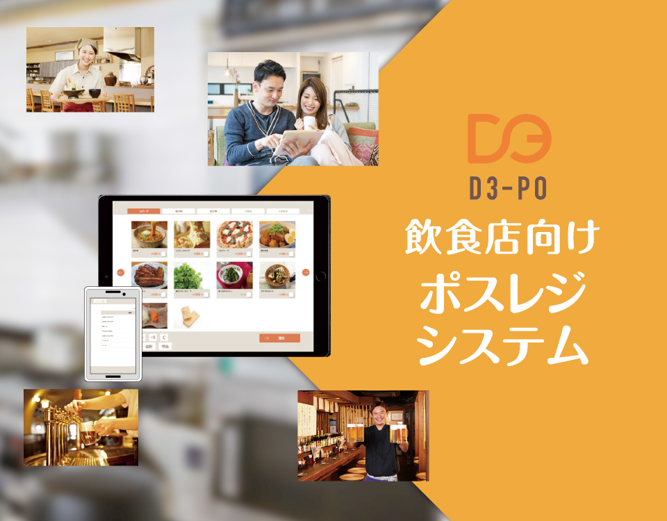 D3-PO