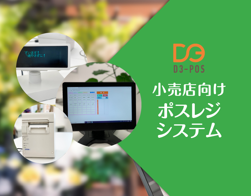 D3-POS
