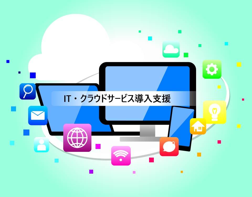 IT・クラウド導入支援サービス