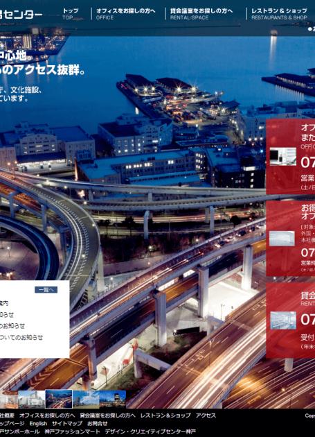 神戸商工貿易センター様
