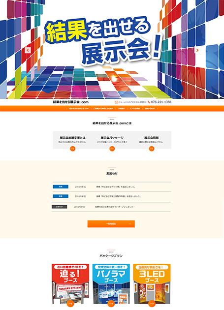 結果を出せる展示会.com(神戸設計ルーム)様