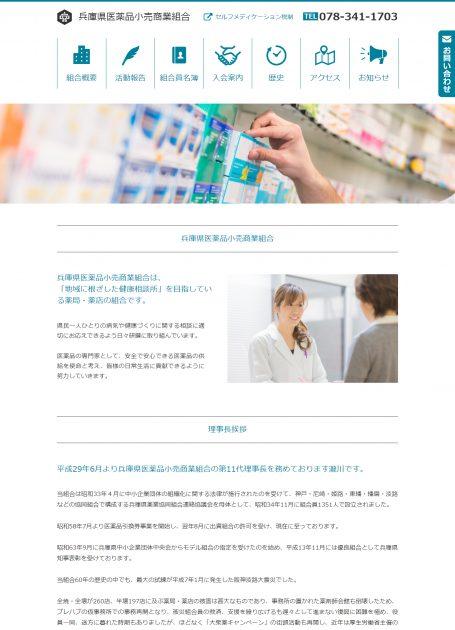 兵庫県医薬品小売商業組合様