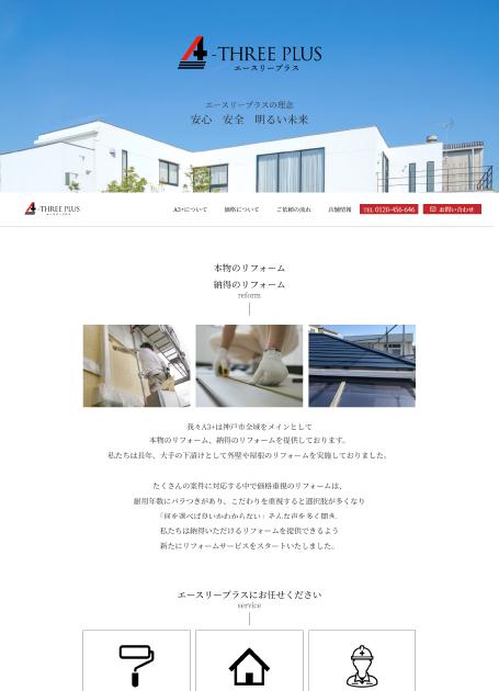 H・R・P久島塗装株式会社様