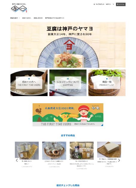 株式会社ヤマヨ山本商店様