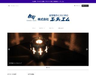 株式会社エー・ティー・エム【ECサイト】様